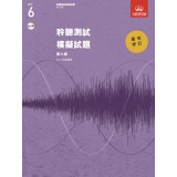 Specimen Aural Tests ABRSM Grade 6 (with CD) (Traditional Chinese Edition) 聆聽測試模擬試題第六級(附光碟)