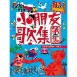 Kid's Corner Vol. 2 小朋友歌集 第二集